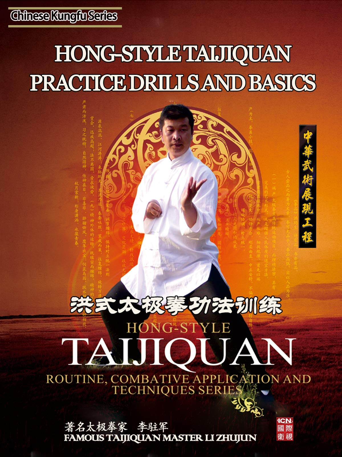 Hong-style taijiquan routine combative application and techniques series-Hong style taijiquan practice drills and basics on Amazon Prime Instant Video UK