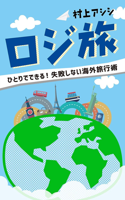 eブック「ロジ旅」表紙画像