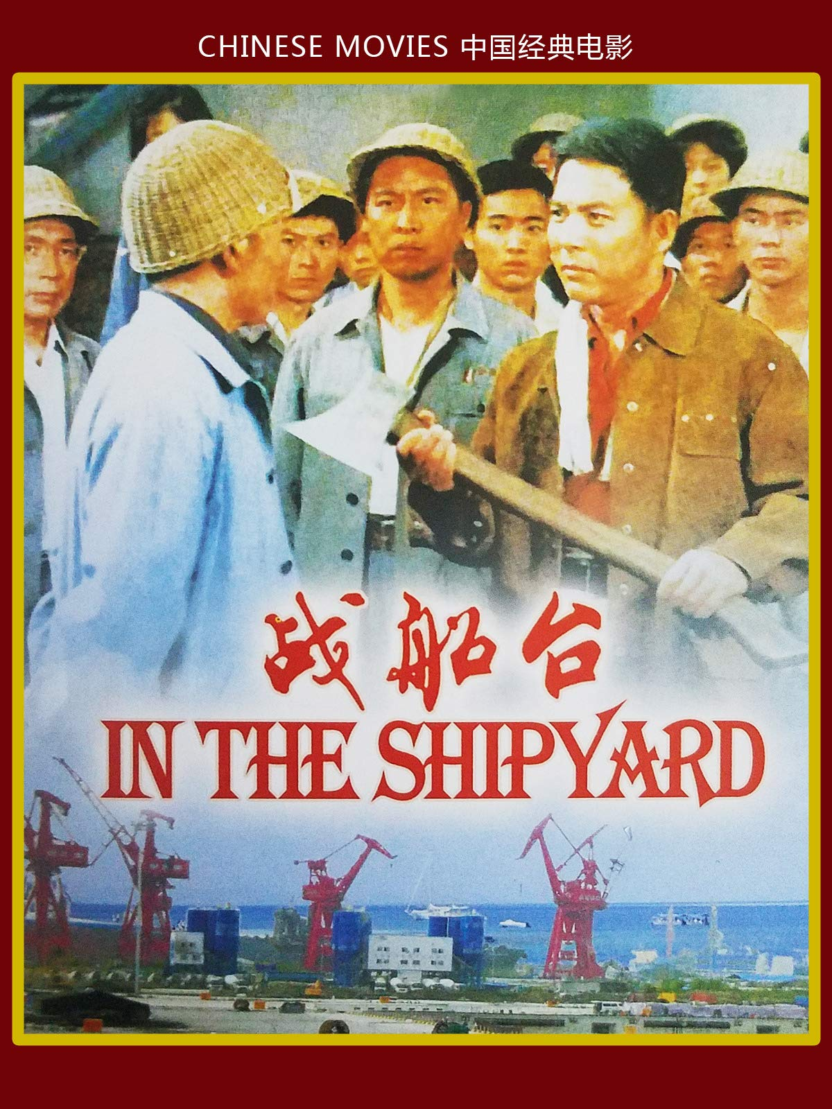 Chinese movies-In the shipyard