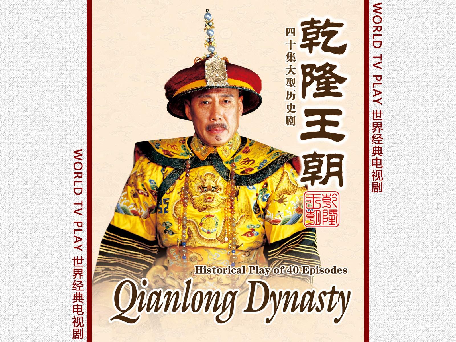 Qianglong Dynasty on Amazon Prime Video UK