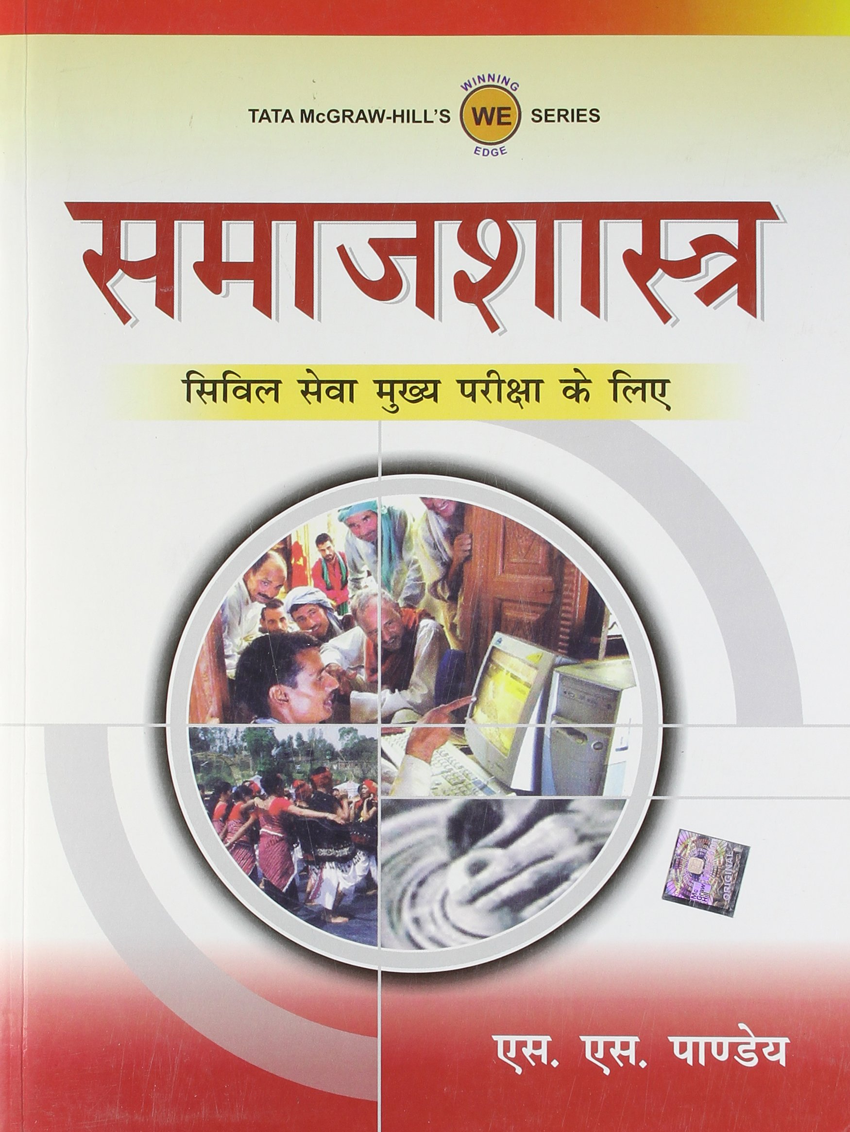 ias sociology books in hindi medium, sociology books for ias mains in hindi medium, best sociology books for ias in hindi medium, ias sociology books in hindi, sociology books in hindi for ias exam, sociology books in hindi for ias, sociology books in hindi medium for ias, sociology books in hindi for ias mains,