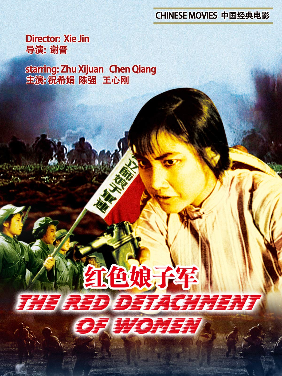 Chinese Movies-The red detachment of women