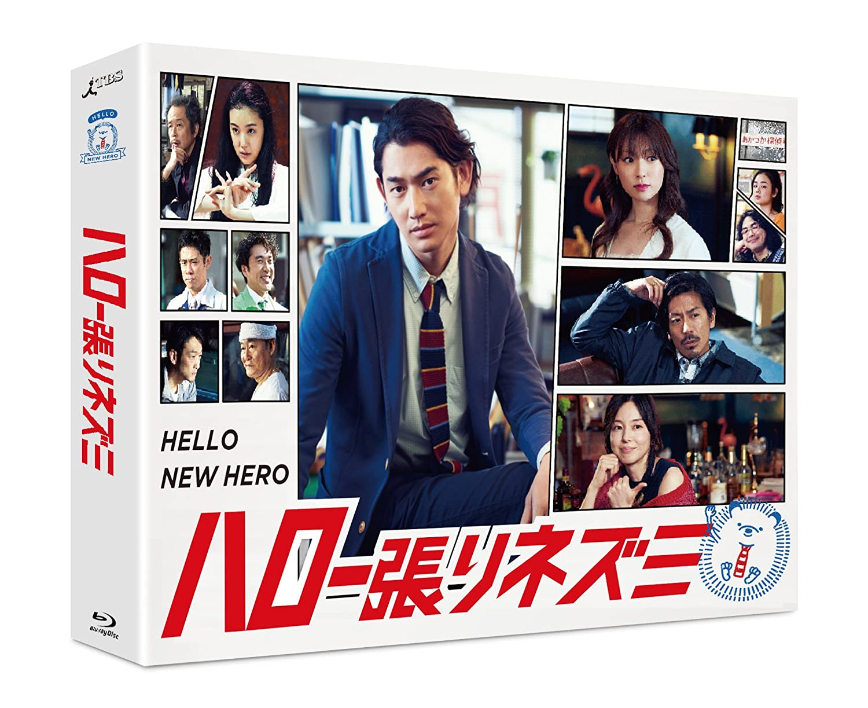 ハロー張りネズミ Blu-ray BOX