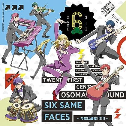 【早期購入特典あり】SIX SAME FACES ~今夜は最高!!!!!!~(メーカー特典:描き下ろしアナザージャケット付)
