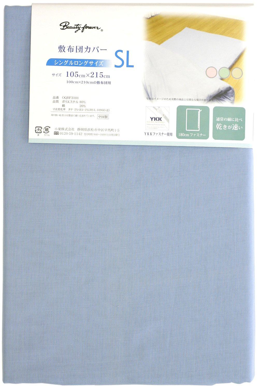 メリーナイト☆♪無地カラー★敷布団カバー シングルロングサイズ 105×215cm サックス OQBF3101-76