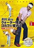 桑田 泉のクォーター理論でゴルフが変わる VOL.3 実践編 『ロングゲーム』