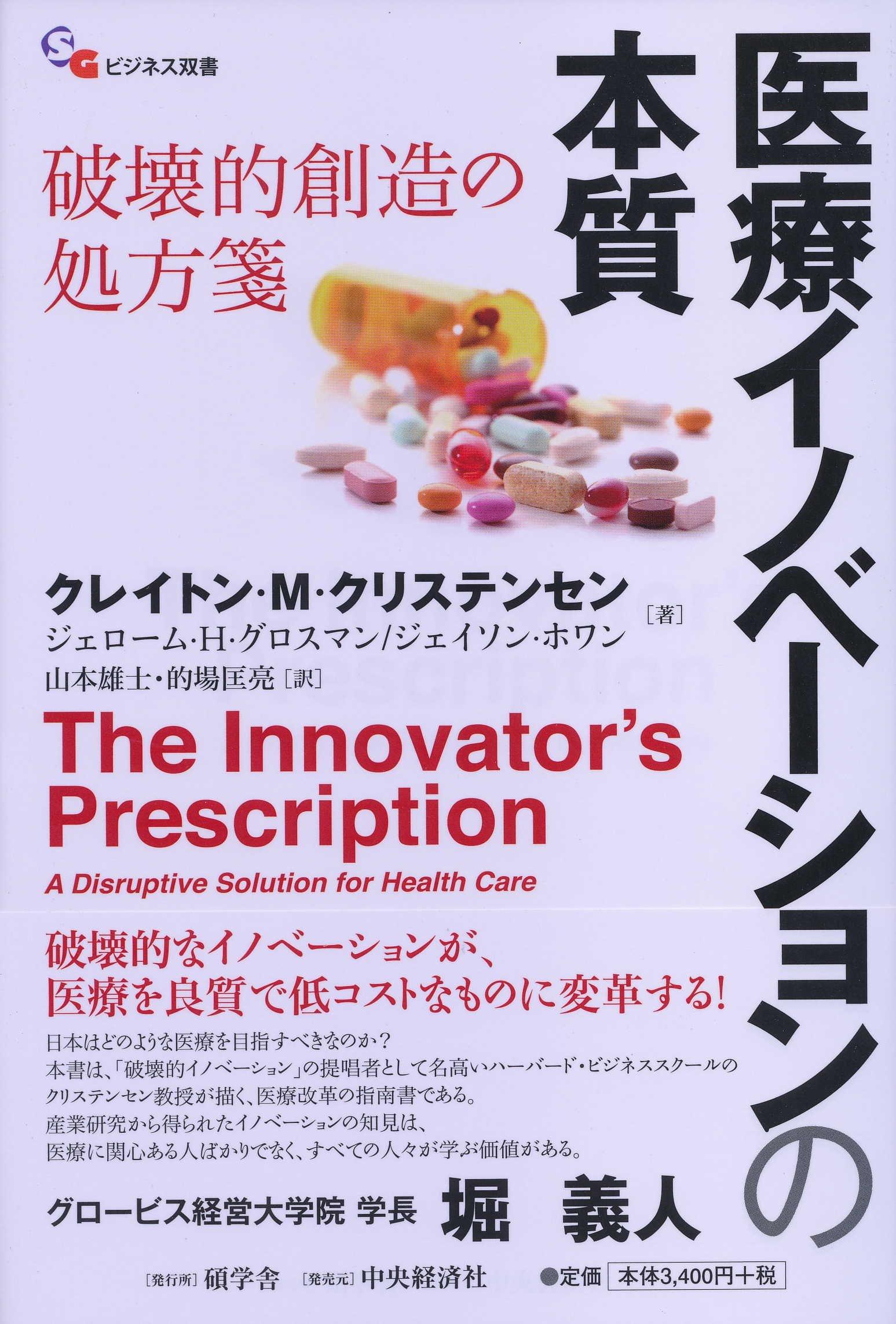 医療イノベーションの本質