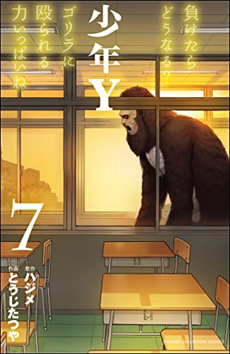 少年Y 7