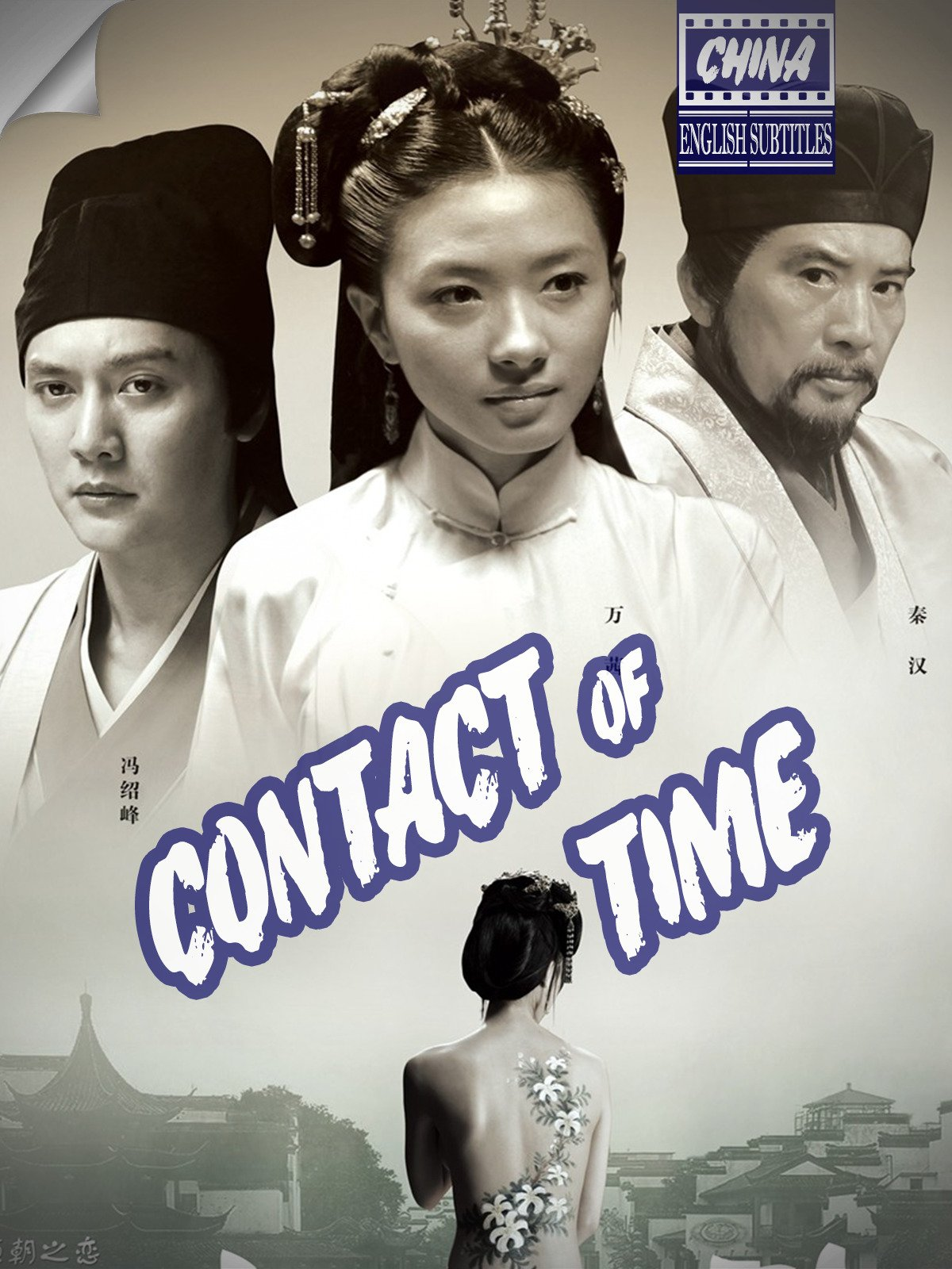 Contact of Time (english subtitles) China