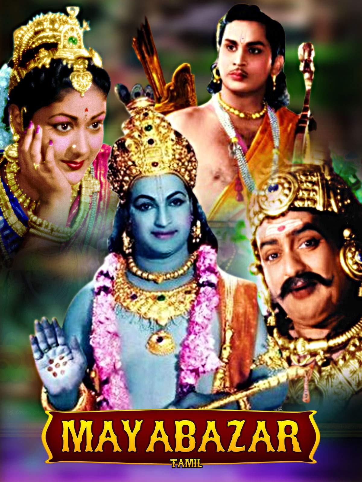 Mayabazar (Tamil)