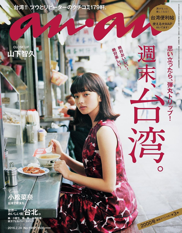anan (アンアン) 2016年 2月24日号 No.1992 [雑誌]