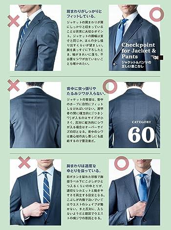永久保存版 「スーツ」着こなし事典