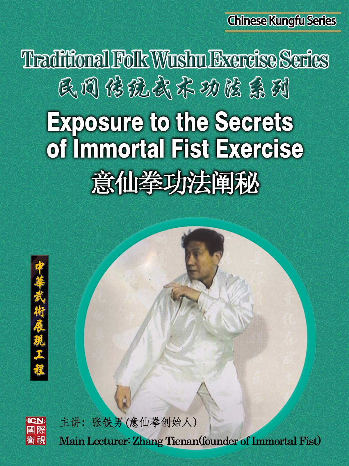 Traditional Folk Wushu Exercise Series -Exposure to the Secrets of Immortal Fist Exercise(Main Lecturer: Zhang Tienan) on Amazon Prime Video UK