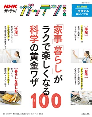NHKガッテン! 「家事」「暮らし」がラクで楽しくなる科学の黄金ワザ100