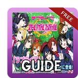 ラブライブ!スクールアイドルフェスティバル Guide (FREE)