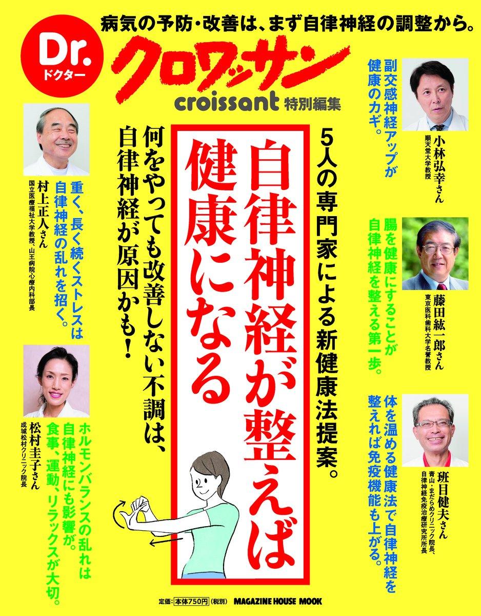 Dr.クロワッサン 自律神経が整えば健康になる (マガジンハウスムック) ムック  – 2016/1/15
