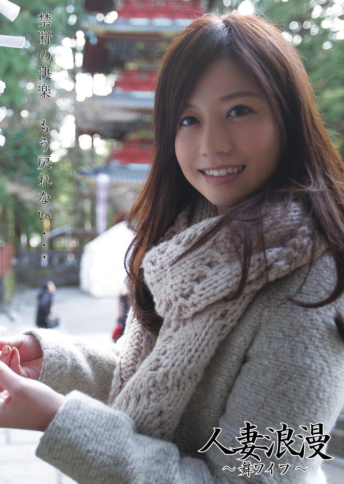 人妻浪漫 ~舞ワイフ~ 02 舞ワイフ/妄想族 [DVD]