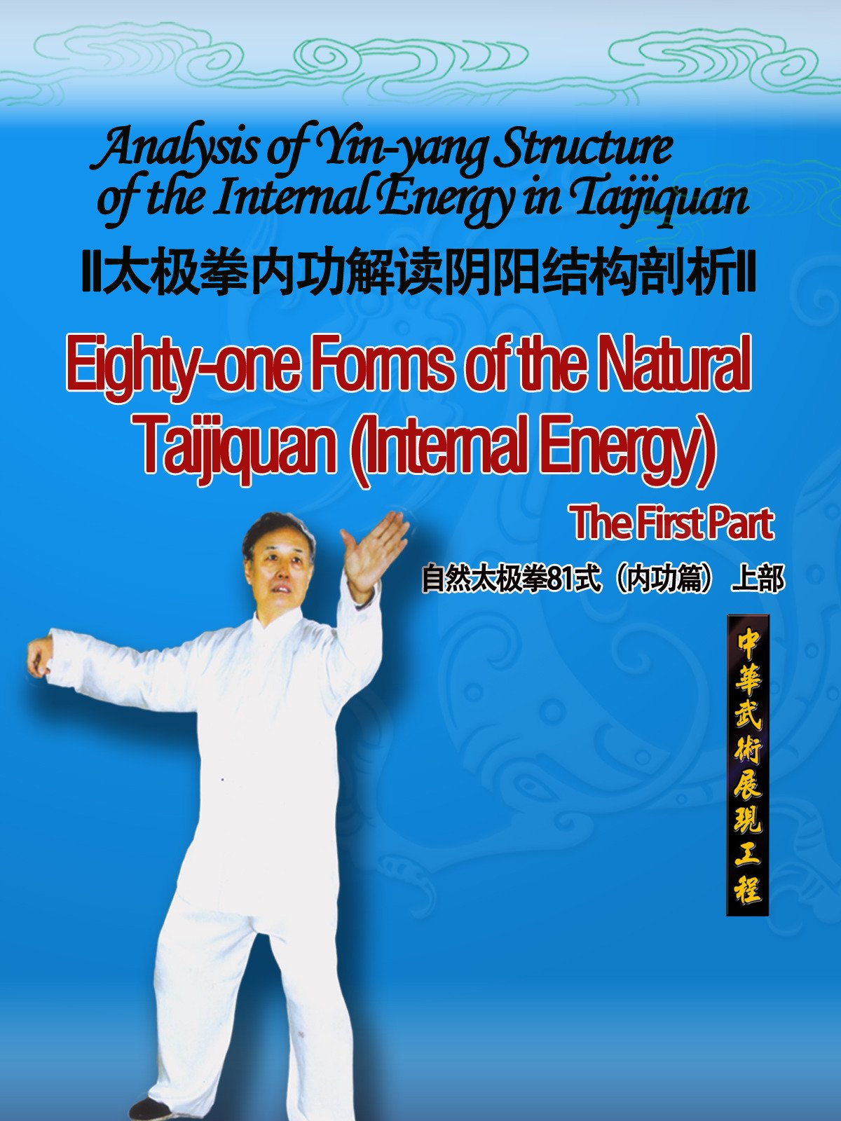 Analysis of Yin-yang Structure of the Internal Energy in Taijiquan-Eighty-one Forms of the Natural Taijiquan (Internal Energy) The First Part