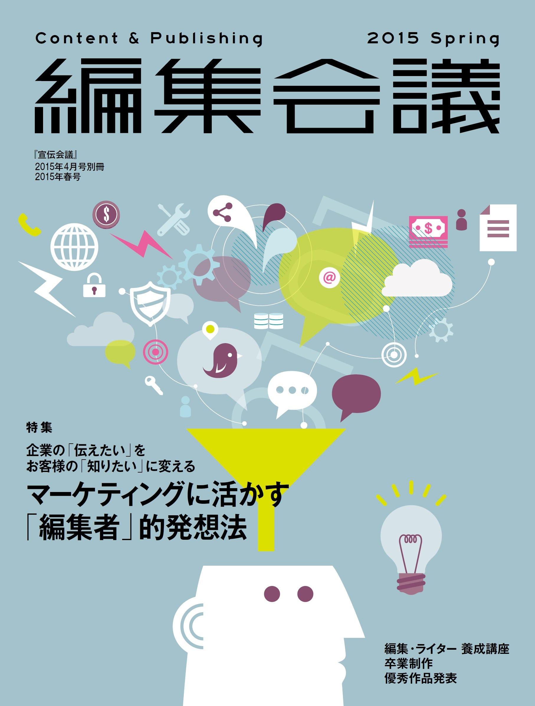 Content&Publishing 編集会議 2015年春号