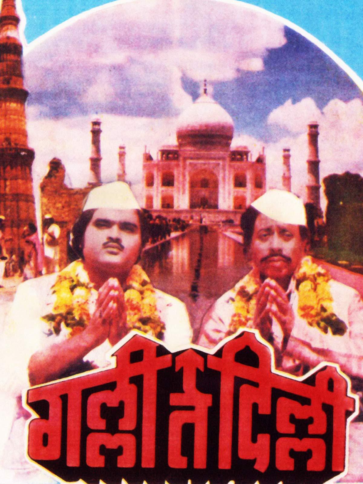 Galli Te Delhi