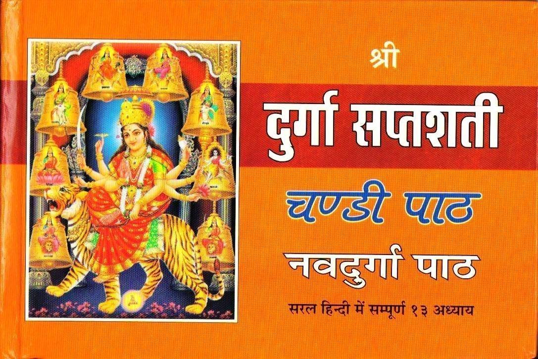 Image result for devi saptashati book