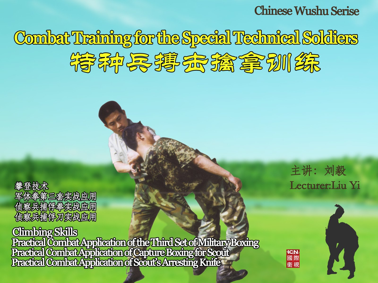 Combat Training for the Special Technical Soldiers - Season 4