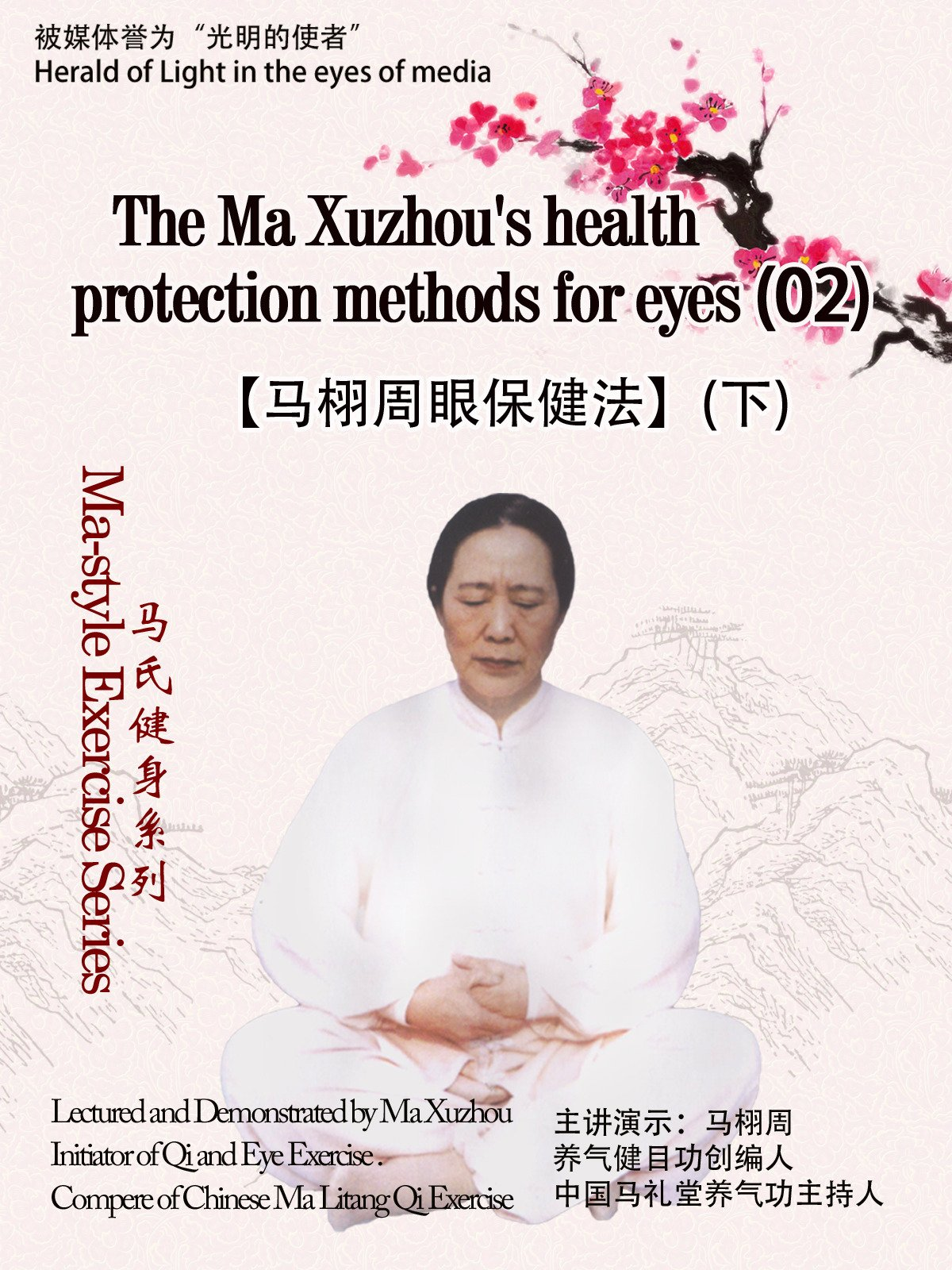 Ma-style Exercise Series-The Ma Xuzhou's health protection methods for eyes 02