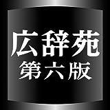 広辞苑 第六版 (岩波書店)