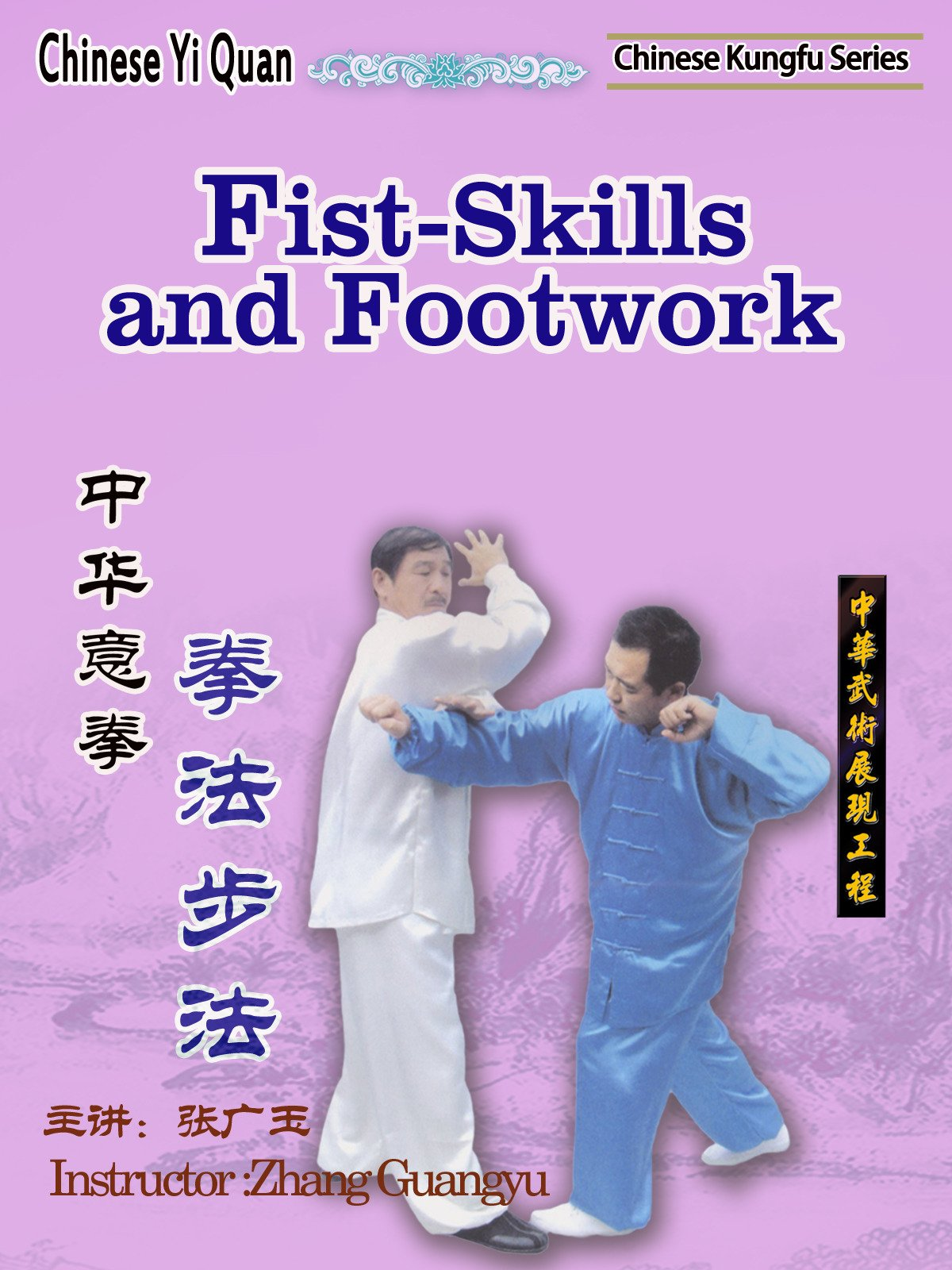Chinese Yi Quan-Fist-Skills and Footwork(Instructor :Zhang Guangyu)
