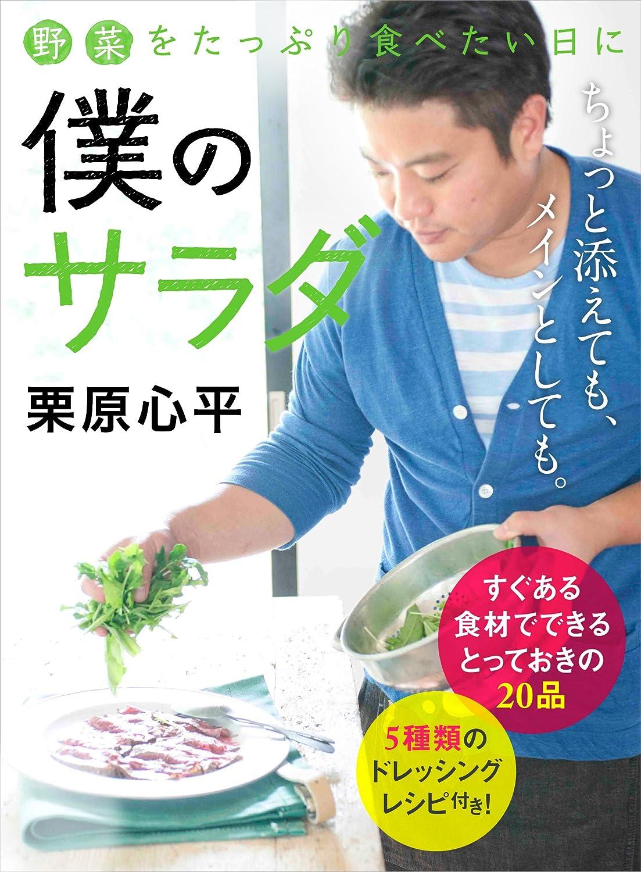 電子書籍『僕のサラダ 野菜をたっぷり食べたい日に』