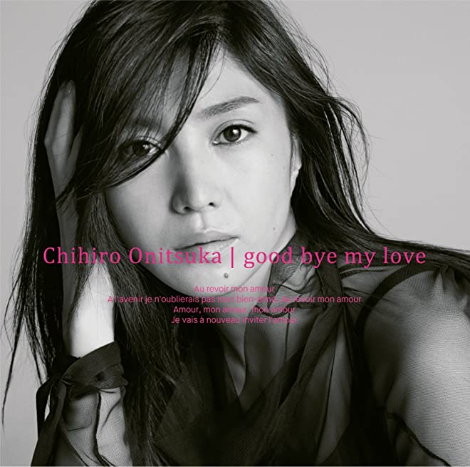 good bye my love (初回限定盤)(CD+DVD)