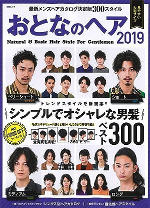 おとなのヘア2019