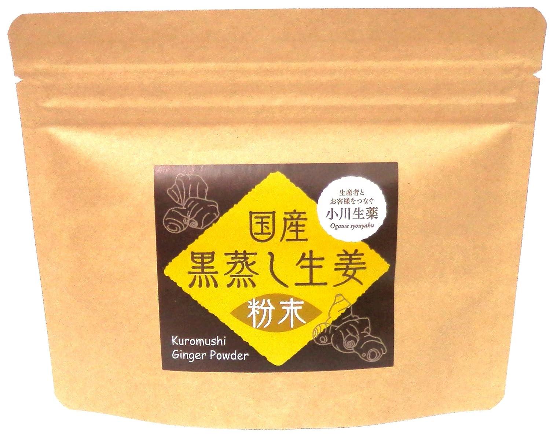 国産黒蒸し生姜 粉末 60g