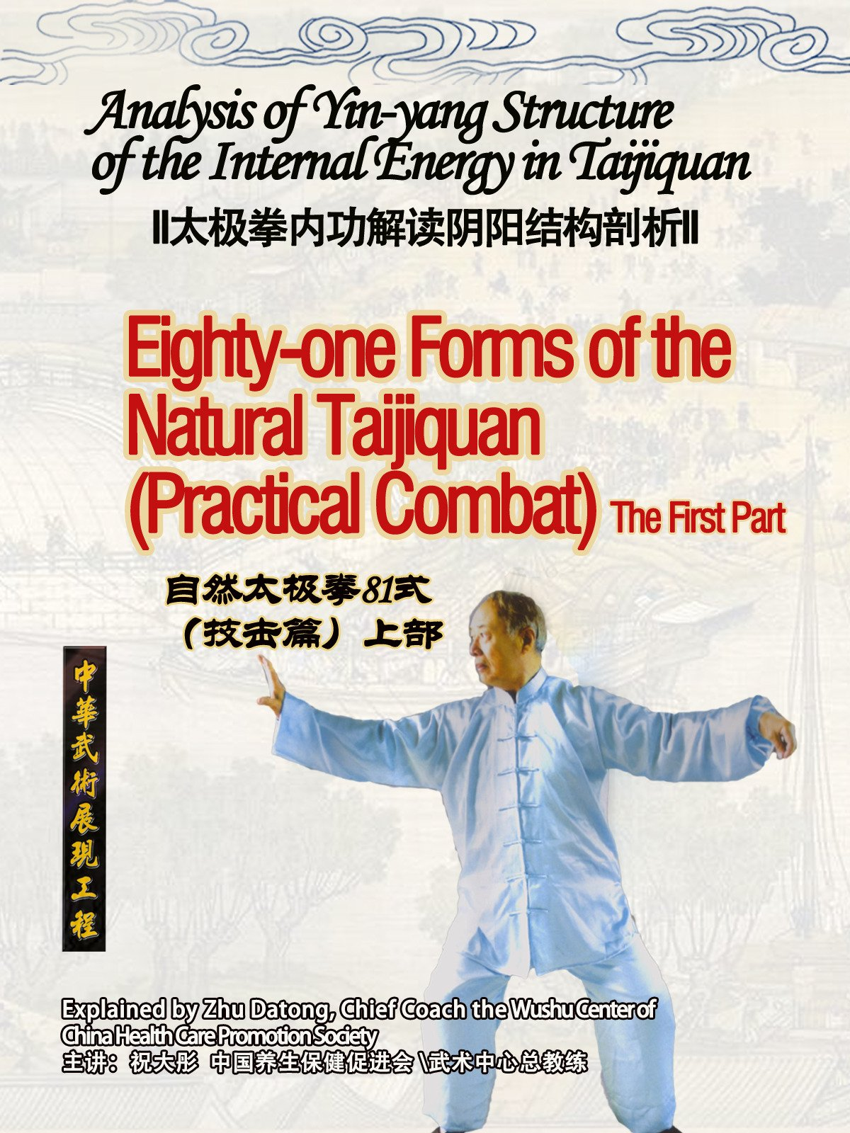 Analysis of Yin-yang Structure of the Internal Energy in Taijiquan-Eighty-one Forms of the Natural Taijiquan (Practical Combat) The First Part