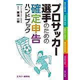 プロサッカー選手のための確定申告ハンドブック (ブックレット)