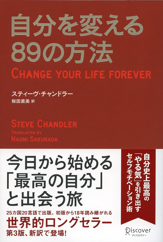 自分を変える89の方法 スティーブ・チャンドラー