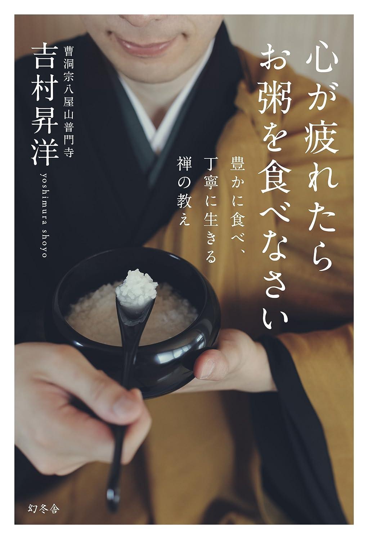 心が疲れたらお粥を食べなさい 吉村昇洋