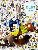 ディズニー ズートピア ビジュアルガイド Soundtrack