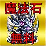パズドラ魔法石を無料でGET★【攻略法】