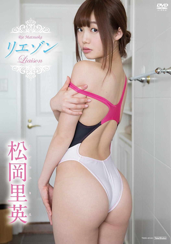 松岡里英 DVD ≪リエゾン≫ (2016/02/19)