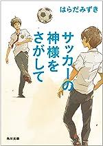 サッカーの神様をさがして (角川文庫) [Kindle版]