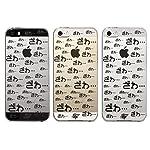 Amazon.co.jp: Highend berry 【 iPhone 5 / 5s 】 【 アカギ × Highend berry 】 アカギ コラボ ハード ケース ざわざわ BLACK: 家電・カメラ