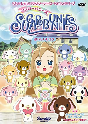 シュガーバニーズ DVD