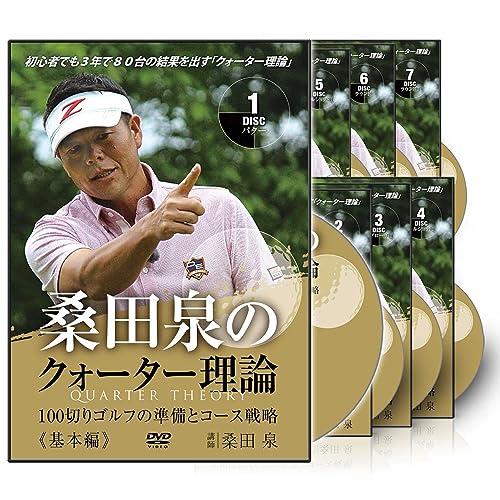 桑田泉のクォーター理論 -100切りゴルフの準備とコース戦略- コンプリートセット