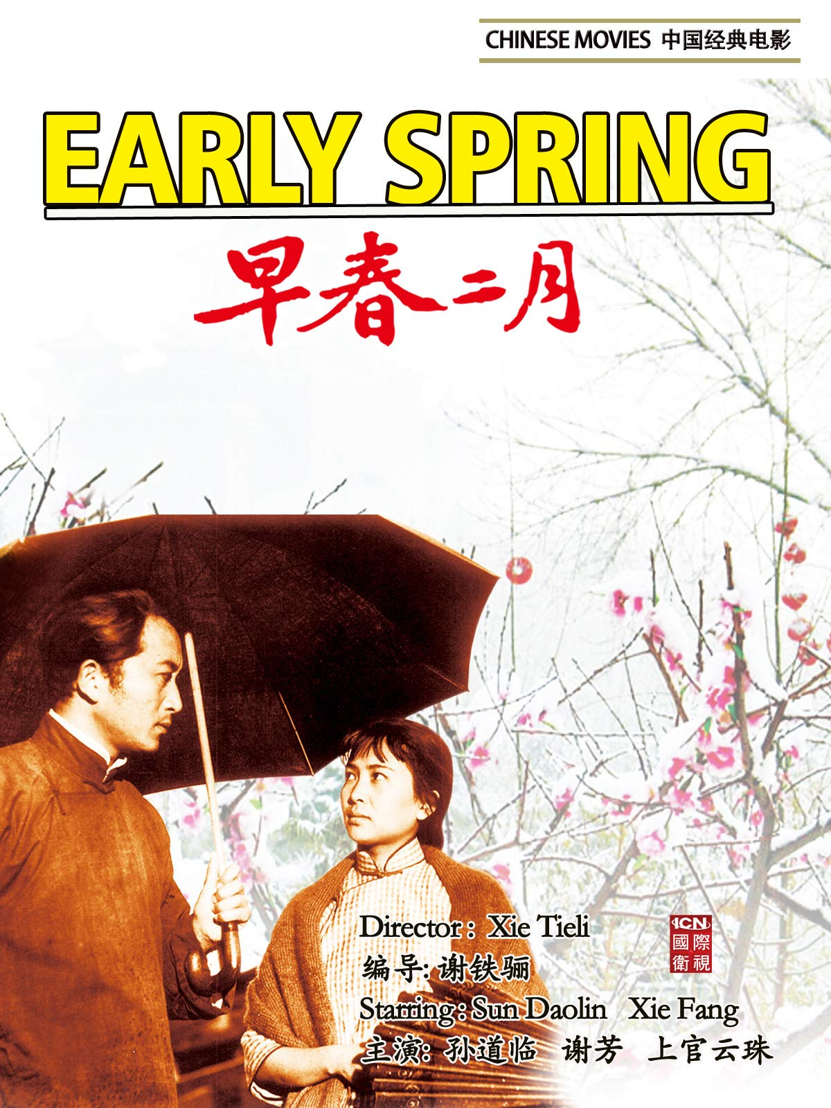 Chinese Movies-Early Spring