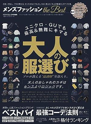 メンズファッション the Best (100%ムックシリーズ)