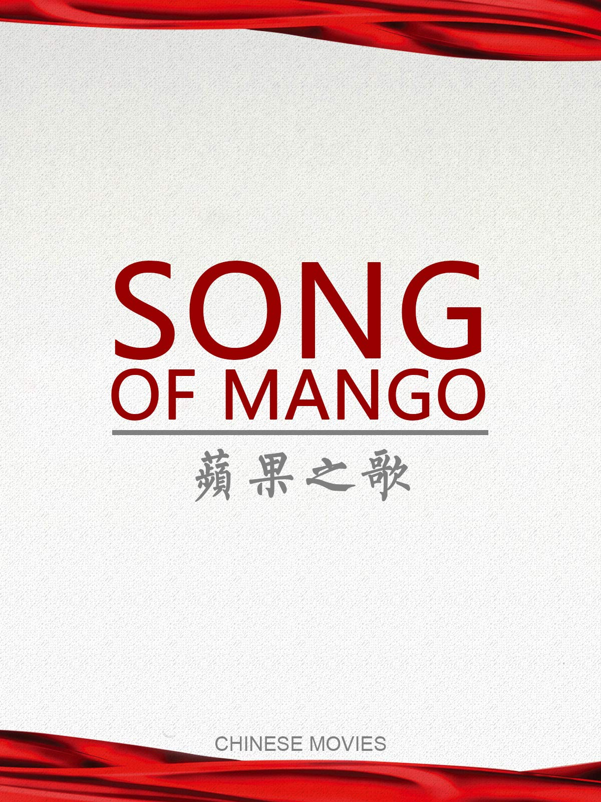 Chinese movies-Song of Mango on Amazon Prime Instant Video UK