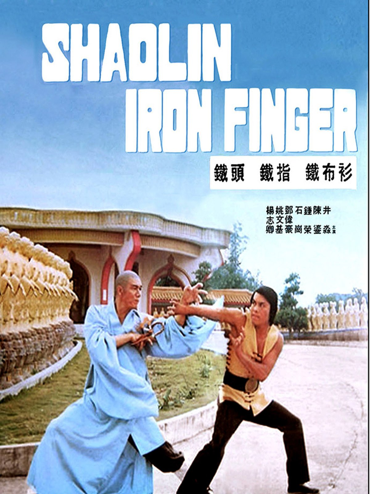 Shaolin Iron Finger on Amazon Prime Instant Video UK