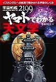 宇宙戦艦ヤマト2199でわかる天文学: イスカンダルへの航海で明かされる宇宙のしくみ
