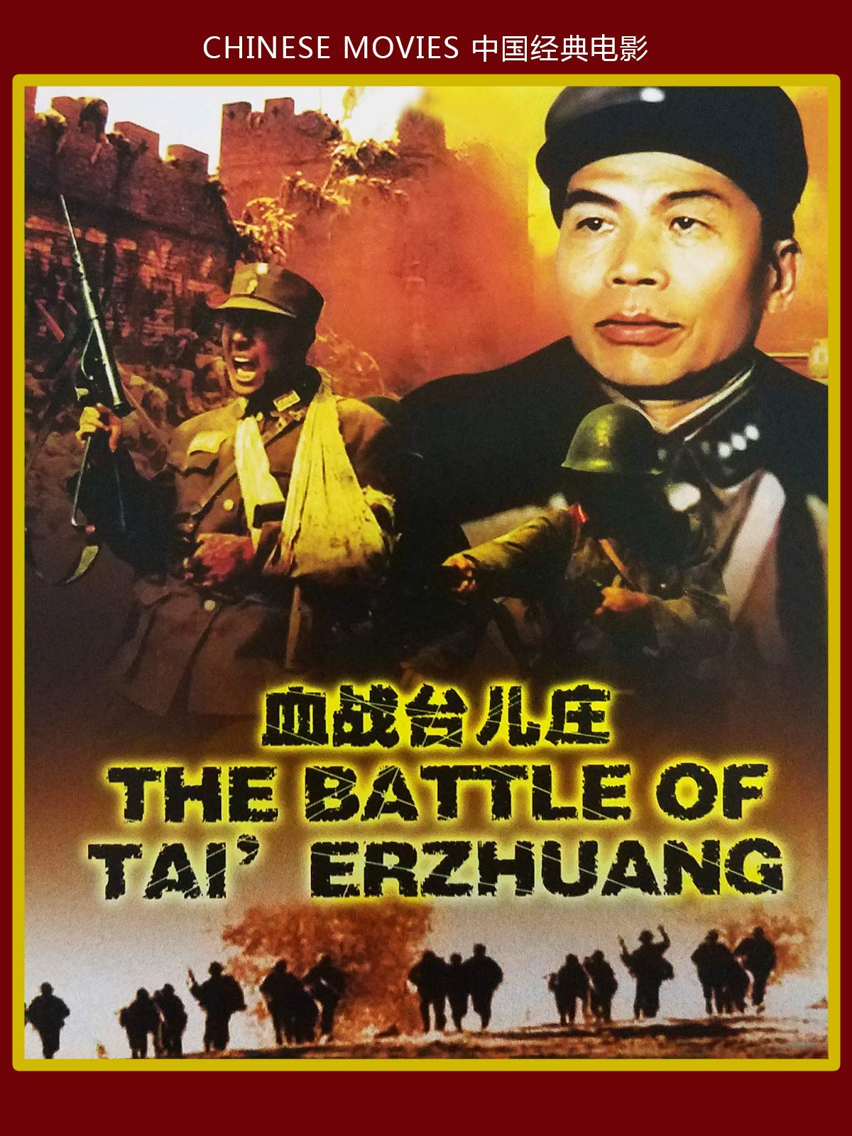 Chinese movies-The battle of Tai'ErZhuang-2 on Amazon Prime Video UK